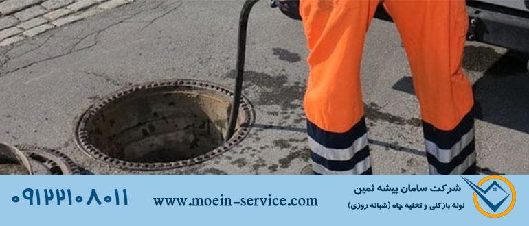 تخلیه چاه را جدی بگیرید-معین سرویس