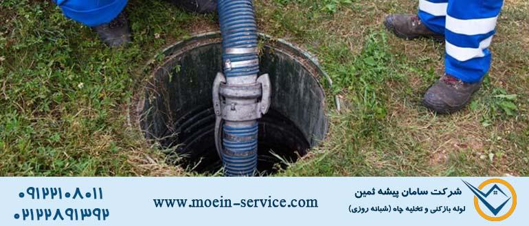 تخلیه چاه شبانه روزی تهران