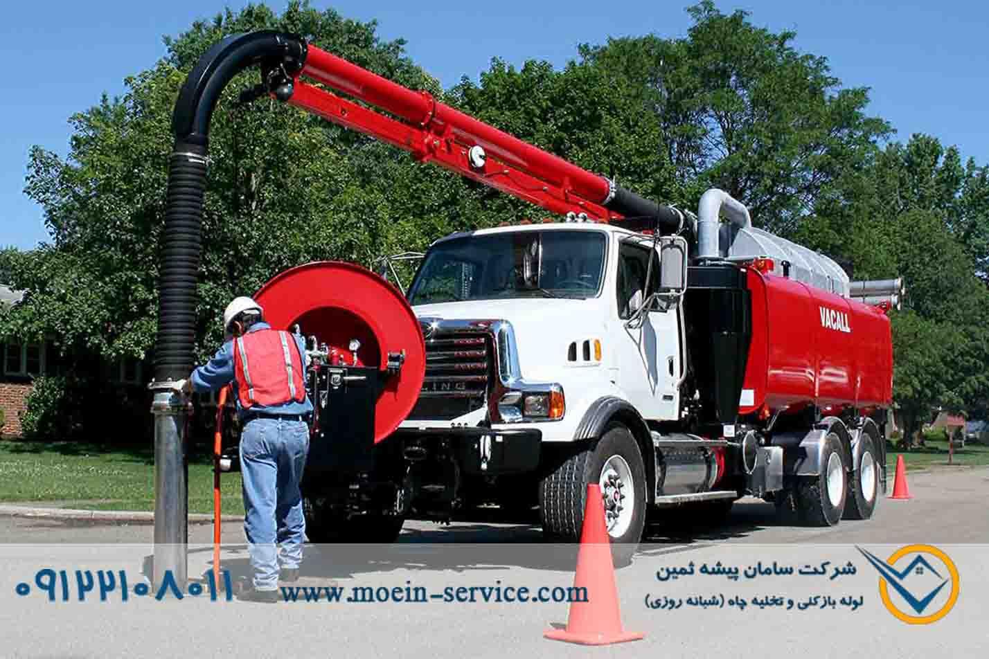 تخلیه چاه با پمپ ساکشن - moein service ایمن تخلیه چاه