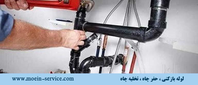 شرکت مجاز لوله بازکنی در تهران - لوله بازکنی