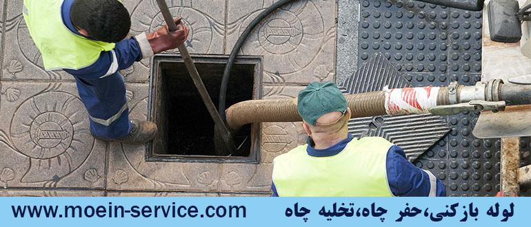 تخلیه چاه تخصصی و تضمینی معین سرویس